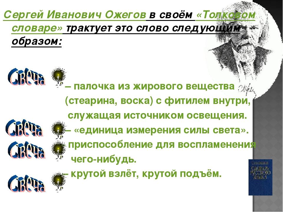 Сергей Иванович Ожегов в своём «Толковом словаре» трактует это слово следующи...