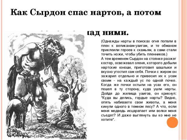 Как Сырдон спас нартов, а потом посмеялся над ними. (Однажды нарты в поисках...
