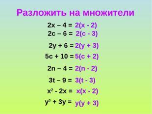 Разложить на множители  2х – 4 = 2(х - 2) 2с – 6 = 2(с - 3) 2у + 6 = 2(у +
