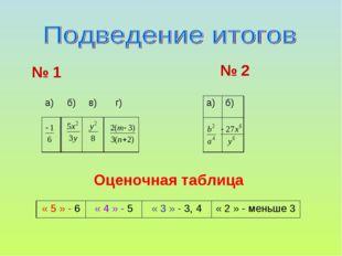 № 1 № 2 Оценочная таблица а)  б)  в) г)  а)б)  « 5 » - 6« 4 » - 5
