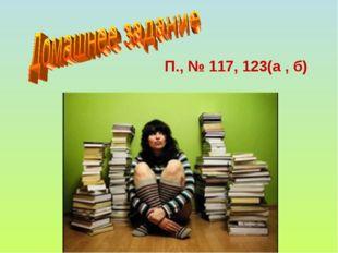 П., № 117, 123(а , б)