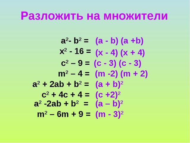 Разложить на множители а2- b2 = (а - b) (а +b) (x - 4) (x + 4) x2 - 16 = c2 –...