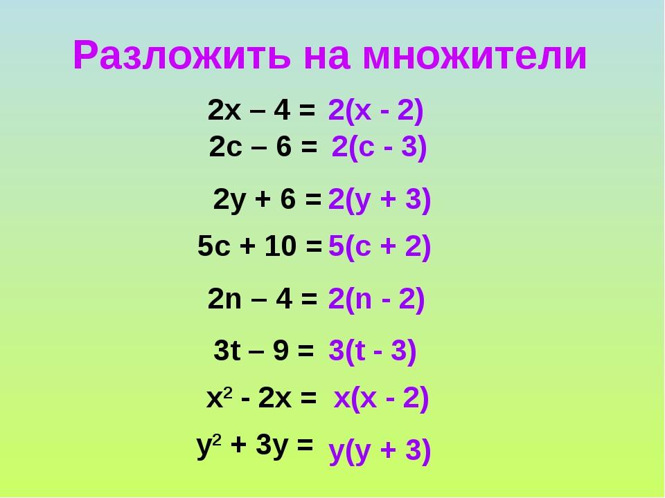 Разложить на множители  2х – 4 = 2(х - 2) 2с – 6 = 2(с - 3) 2у + 6 = 2(у +...