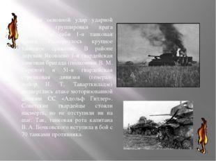 6 июля основной удар ударной танковой группировки врага приняла на себя 1-я т