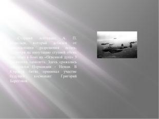 Старший лейтенант А. П. Маресьев, который добился от командования разрешения