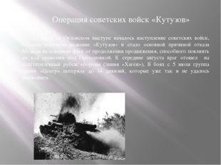 Операция советских войск «Кутузов» 12 июля на Орловском выступе началось наст