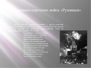 Операция советских войск «Румянцев» 3 августа началась операция «Румянцев», 5