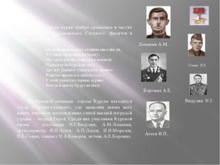 Десятки тысяч курян храбро сражались в частях Центрального , Воронежского, Ст