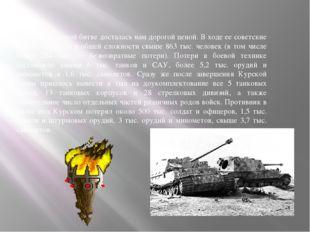 Победа в Курской битве досталась нам дорогой ценой. В ходе ее советские войск