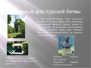 Северный фас Курской битвы Курская область, пос.Свобода . Командный пункт Цен