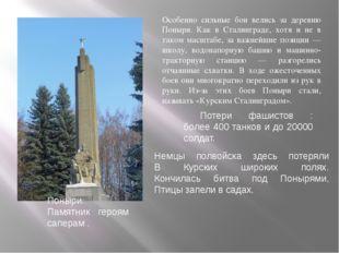 Поныри. Памятник героям саперам . Немцы полвойска здесь потеряли В Курских ши