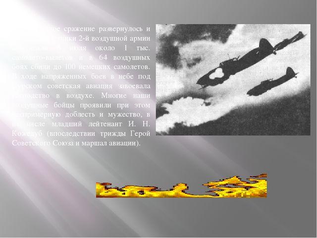 Ожесточенное сражение развернулось и в воздухе. Летчики 2-й воздушной армии с...