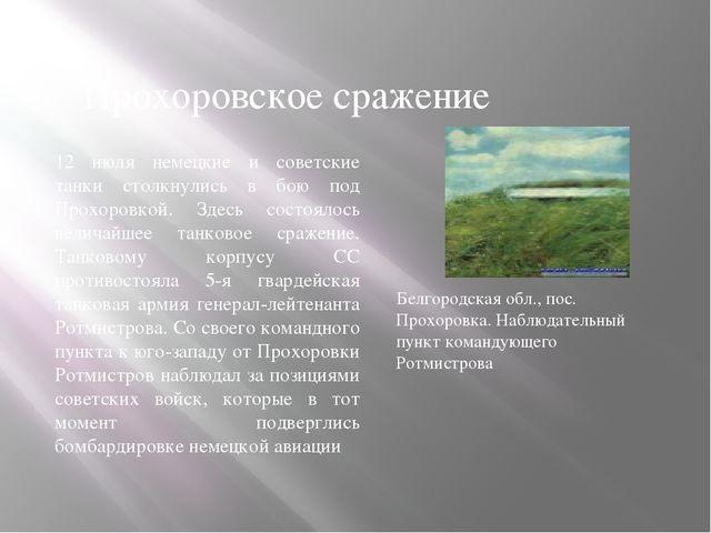 12 июля немецкие и советские танки столкнулись в бою под Прохоровкой. Здесь с...