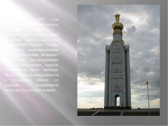 В мае 1995 года состоялось торжественное открытиеПамятника Победы. Эта белок...