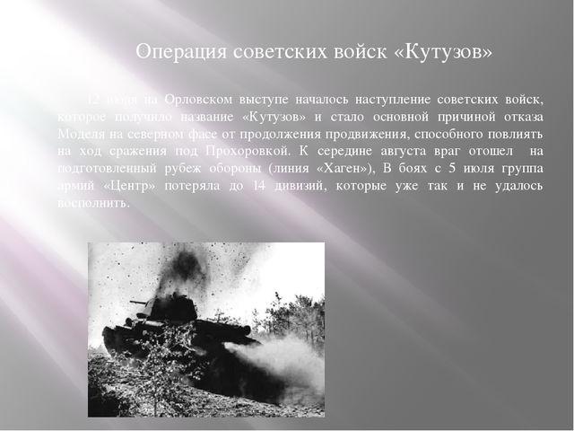 Операция советских войск «Кутузов» 12 июля на Орловском выступе началось наст...