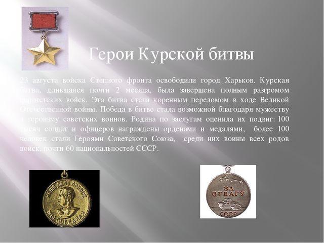 Герои Курской битвы 23 августа войска Степного фронта освободили город Харько...