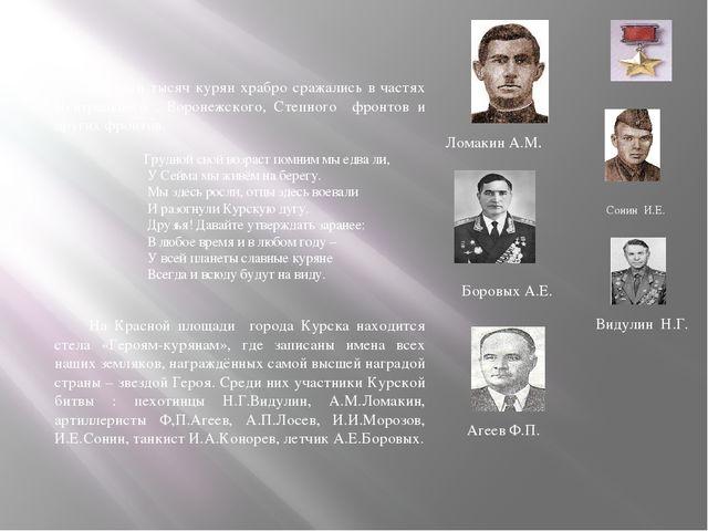 Десятки тысяч курян храбро сражались в частях Центрального , Воронежского, Ст...