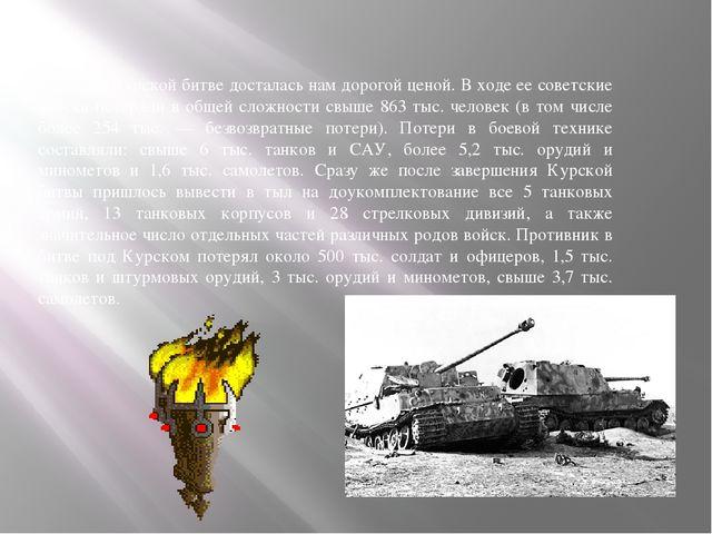 Победа в Курской битве досталась нам дорогой ценой. В ходе ее советские войск...