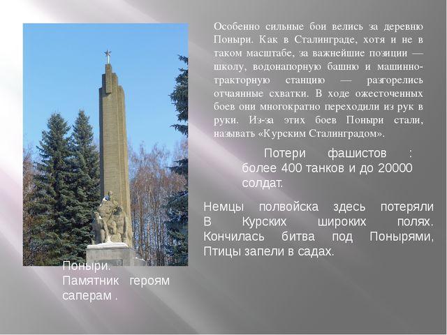 Поныри. Памятник героям саперам . Немцы полвойска здесь потеряли В Курских ши...