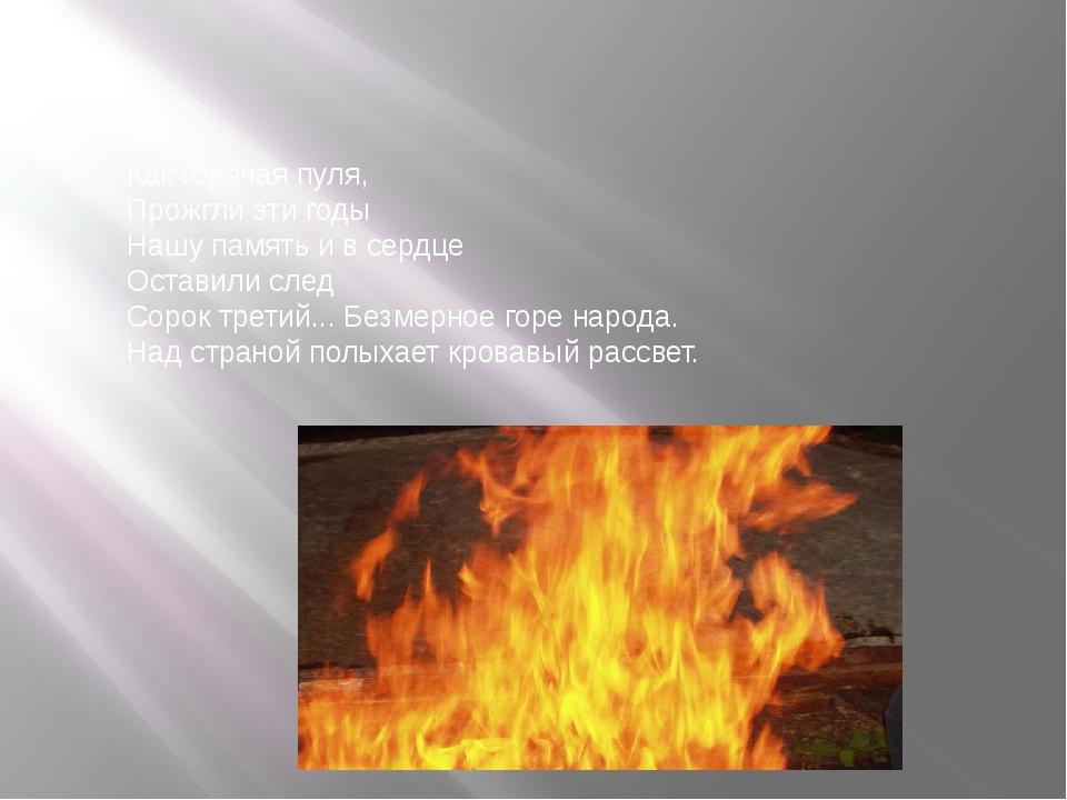 Как горячая пуля, Прожгли эти годы Нашу память и в сердце Оставили след Сорок...