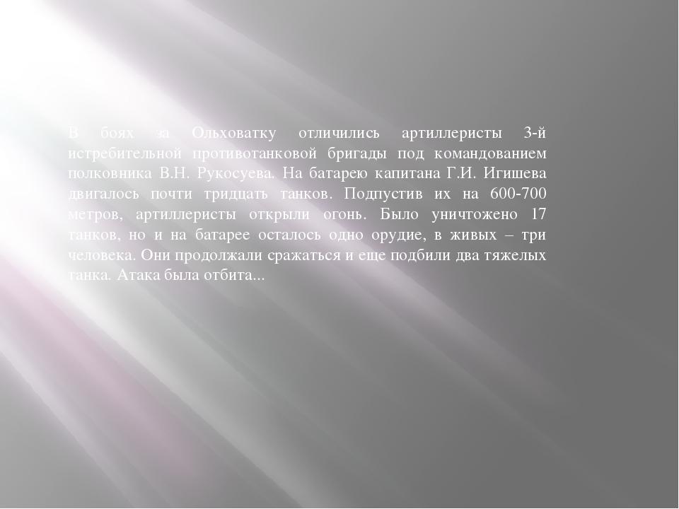 . В боях за Ольховатку отличились артиллеристы 3-й истребительной противотанк...