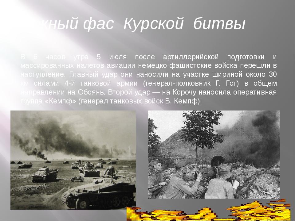 Южный фас Курской битвы В 6 часов утра 5 июля после артиллерийской подготовки...