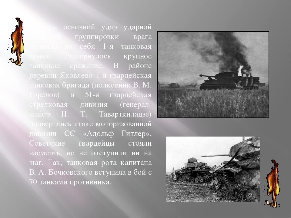 6 июля основной удар ударной танковой группировки врага приняла на себя 1-я т...