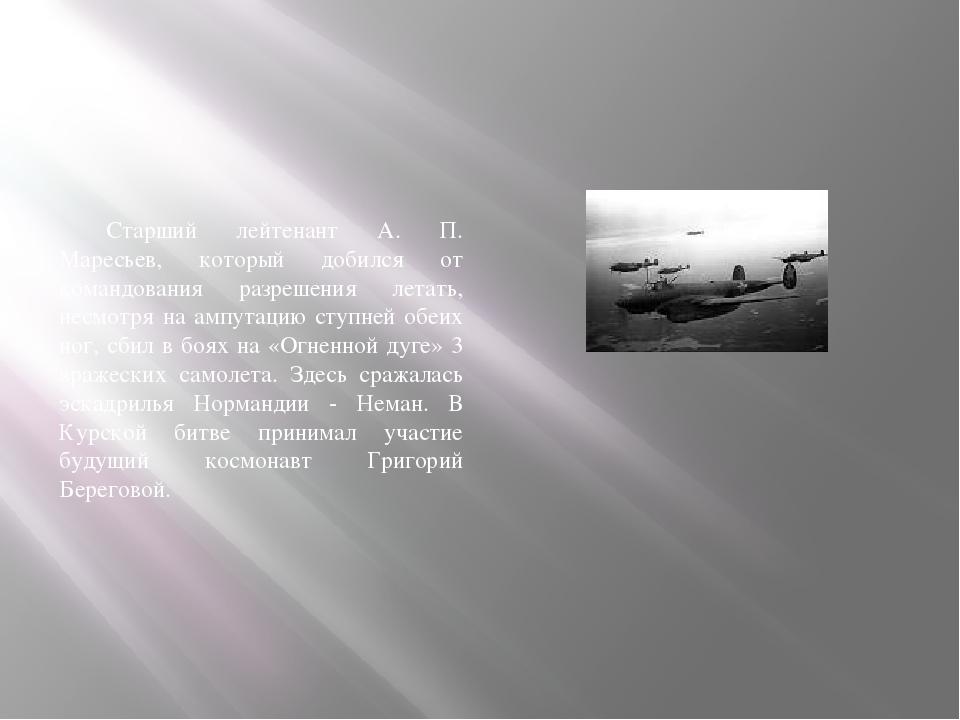 Старший лейтенант А. П. Маресьев, который добился от командования разрешения...