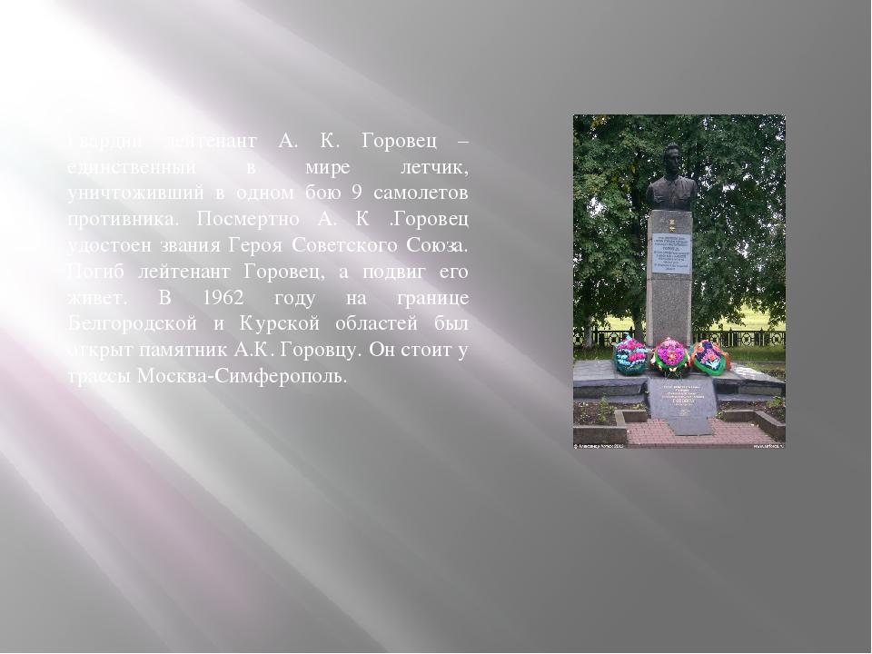 Гвардии лейтенант А. К. Горовец – единственный в мире летчик, уничтоживший в...