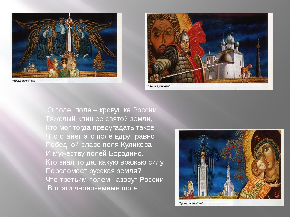 О поле, поле – кровушка России, Тяжелый клин ее святой земли, Кто мог тогда...