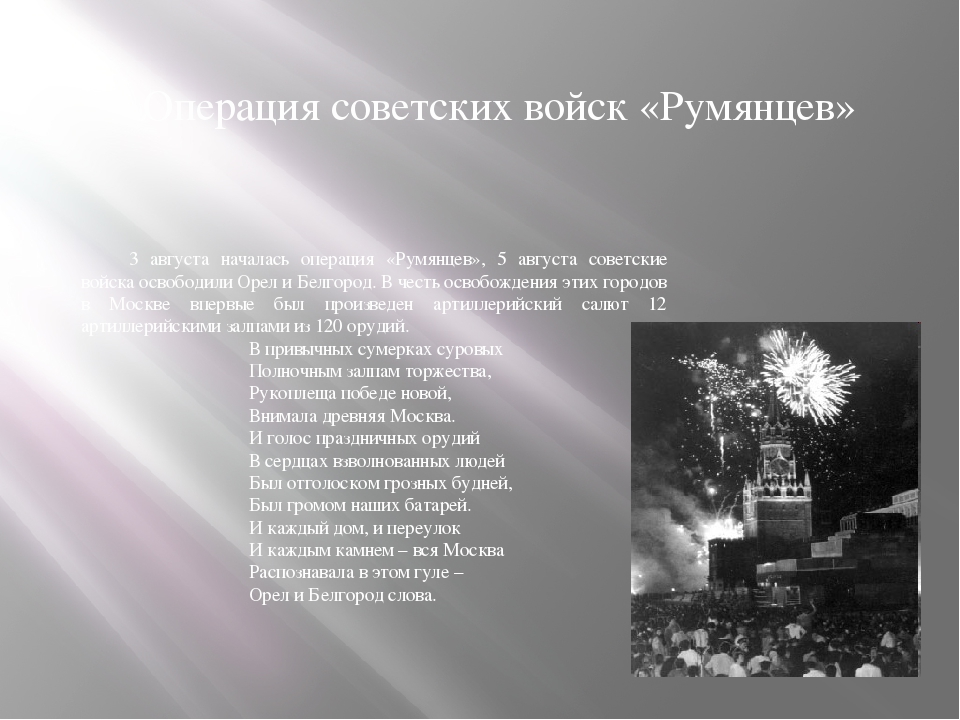 Операция советских войск «Румянцев» 3 августа началась операция «Румянцев», 5...