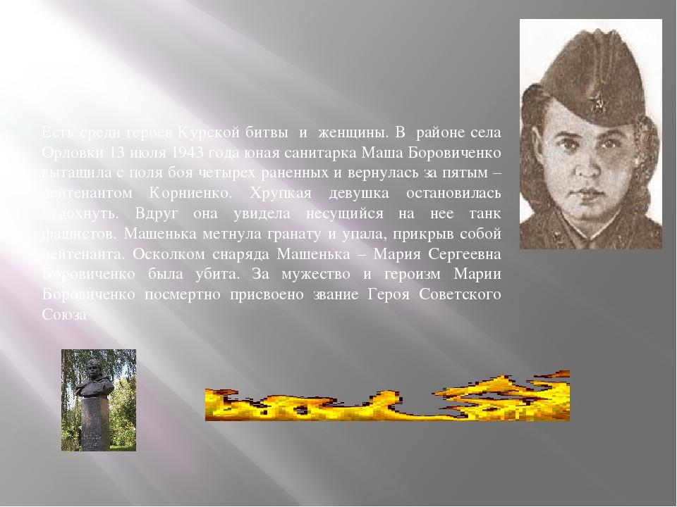 Есть среди героев Курской битвы и женщины. В районе села Орловки 13 июля 1943...