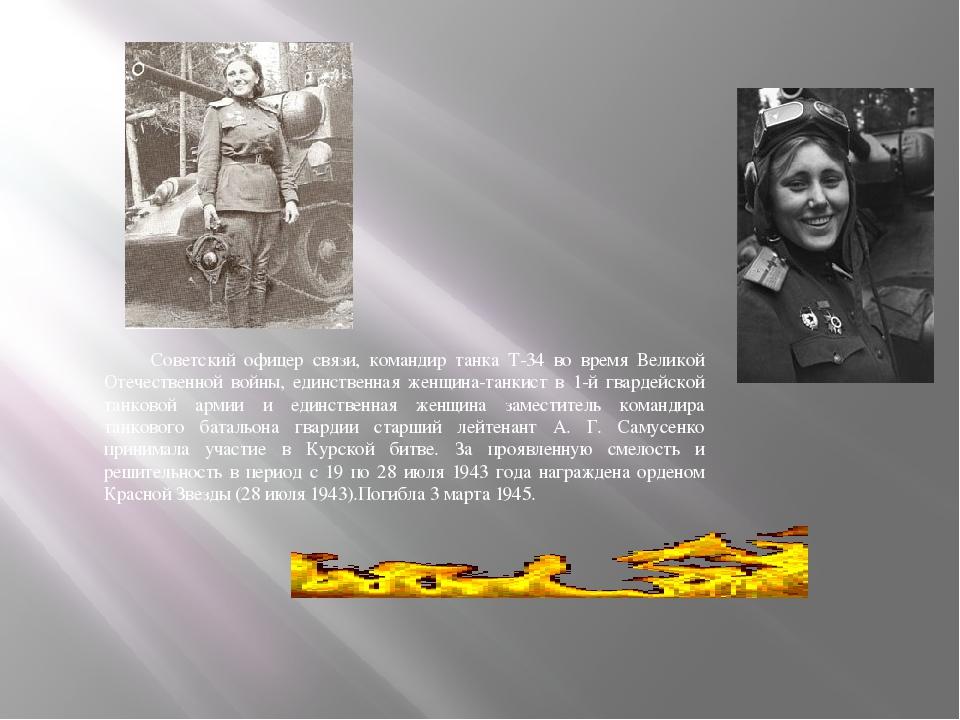 Советский офицер связи, командир танка Т-34 во время Великой Отечественной во...