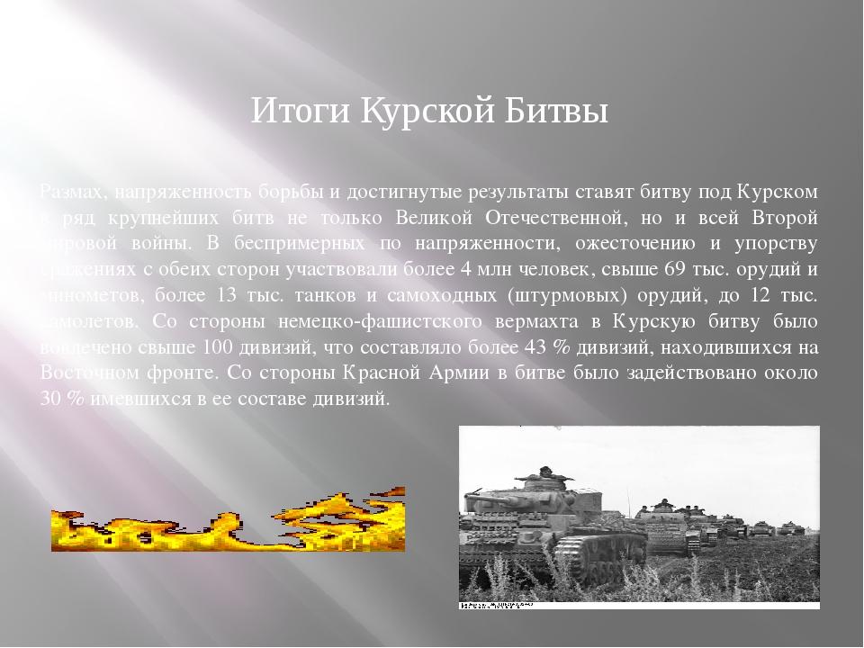Итоги Курской Битвы Размах, напряженность борьбы и достигнутые результаты ста...