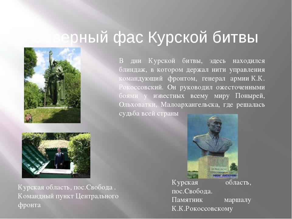 Северный фас Курской битвы Курская область, пос.Свобода . Командный пункт Цен...