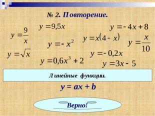 № 2. Повторение. Линейные функции. y = ах + b Верно!
