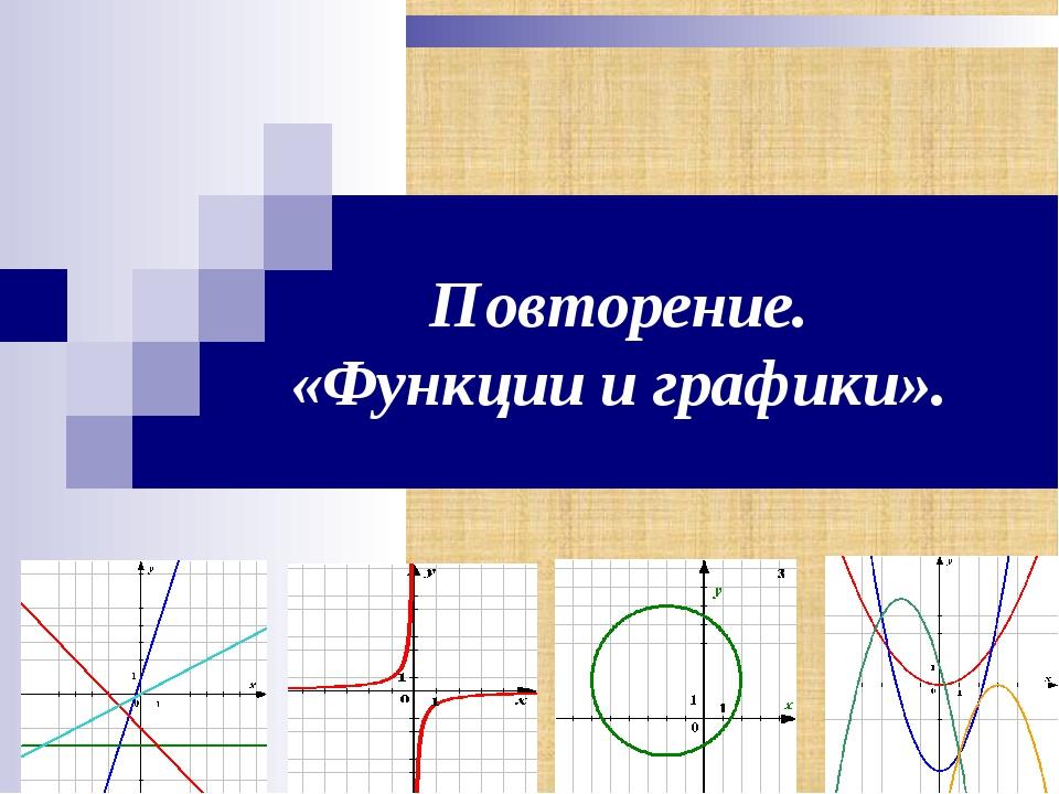 Повторение. «Функции и графики».