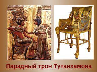 Парадный трон Тутанхамона