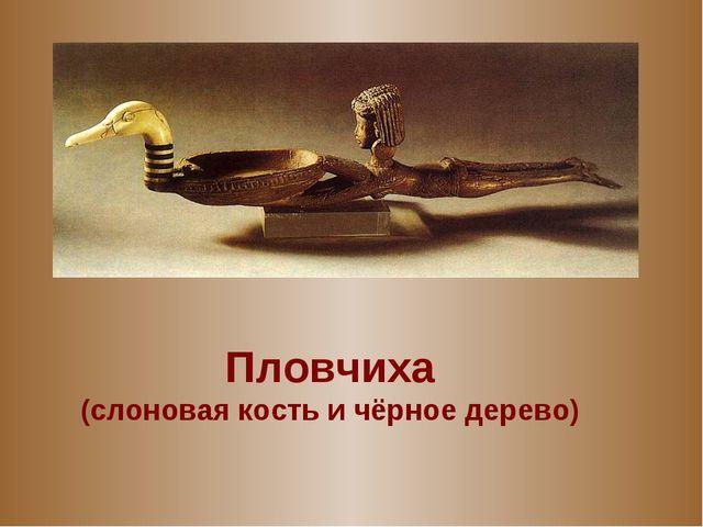 Пловчиха (слоновая кость и чёрное дерево)