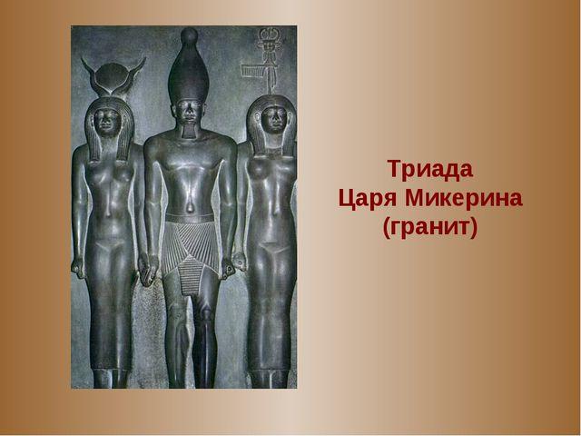 Триада Царя Микерина (гранит)