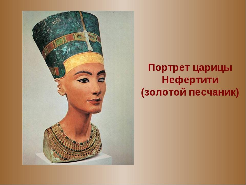 Портрет царицы Нефертити (золотой песчаник)