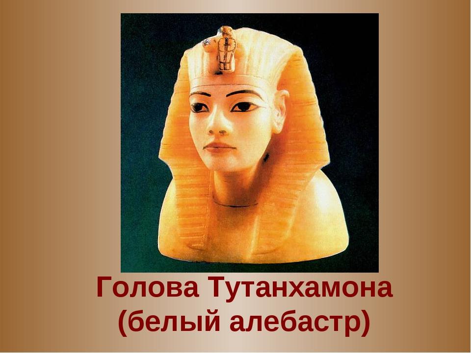 Голова Тутанхамона (белый алебастр)