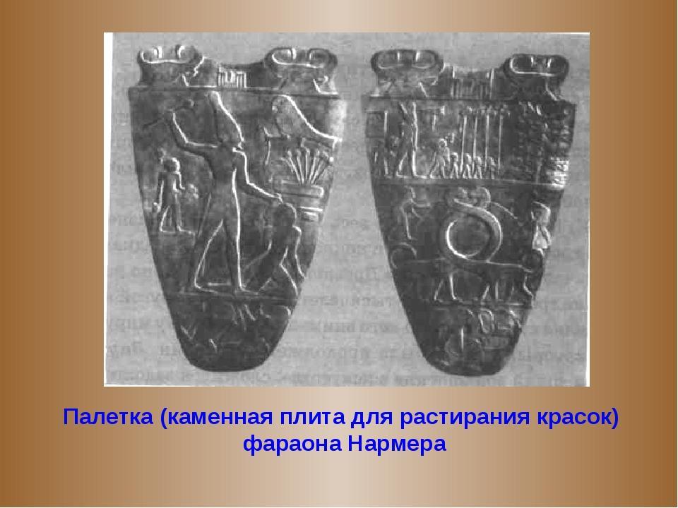 Палетка (каменная плита для растирания красок) фараона Нармера
