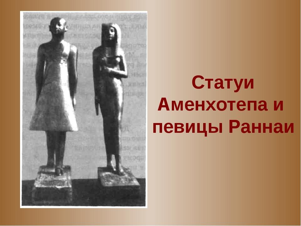 Статуи Аменхотепа и певицы Раннаи