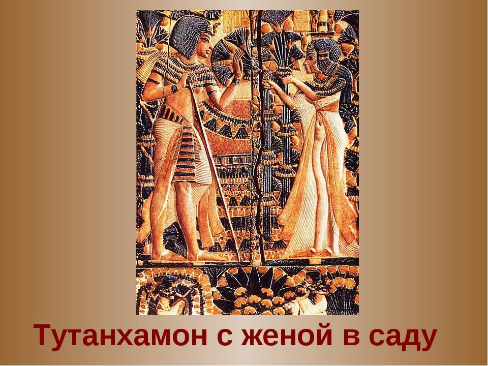 Тутанхамон с женой в саду