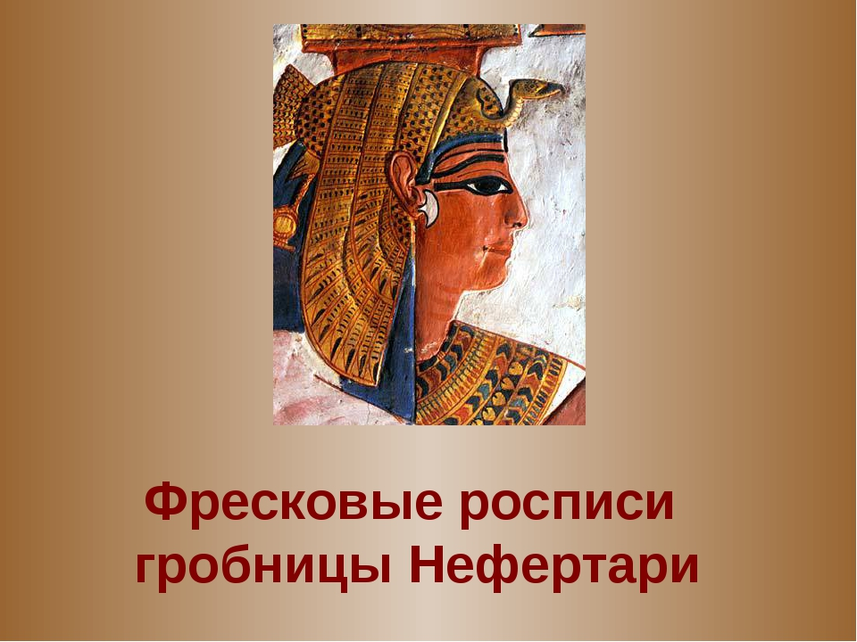 Фресковые росписи гробницы Нефертари