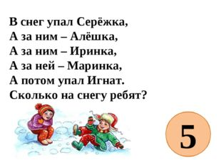 В снег упал Серёжка, А за ним – Алёшка, А за ним – Иринка, А за ней – Маринка