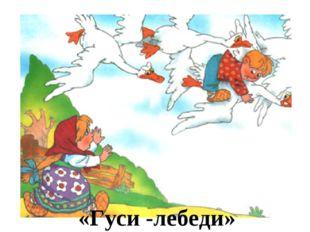 «Гуси -лебеди»