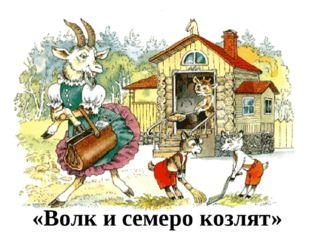 «Волк и семеро козлят»