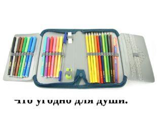 В этой узенькой коробке Ты найдешь карандаши, Ручки, перья, скрепки, кнопки-